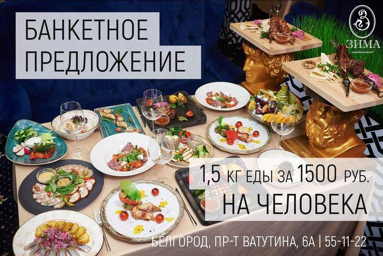 Банкетное предложение! 1,5 кг еды за 1500 руб./1 человека!