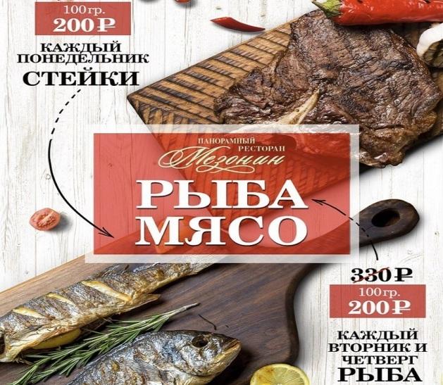 Акция Рыба-мясо! От 200 руб. за 100 г.!
