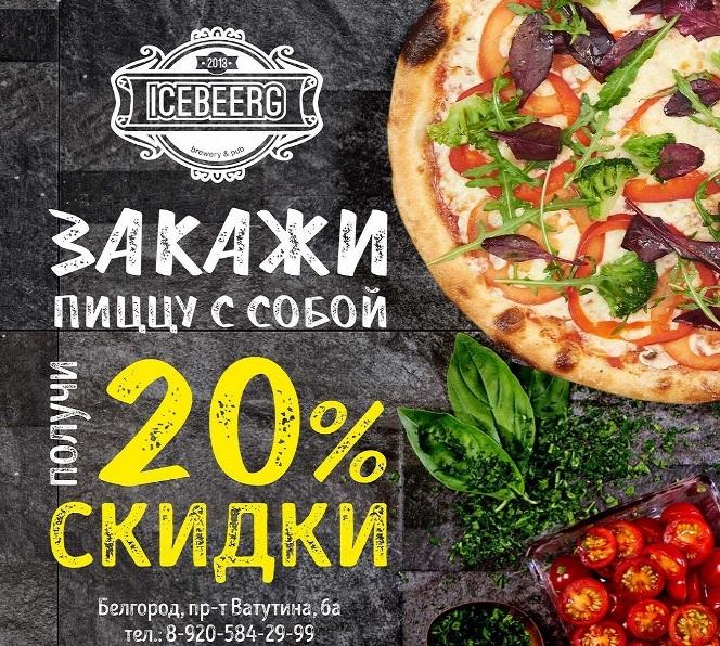 Закажи пиццу с собой и получи скидку 20%!