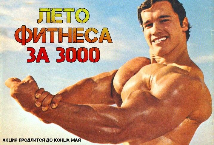 Жаркая цена! Лето фитнеса за 3 000 руб.!
