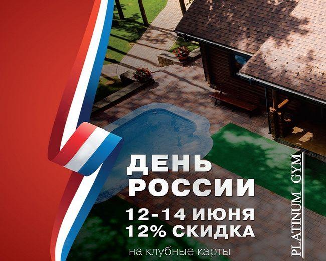 Скидка 12% на клубные карты в День России!