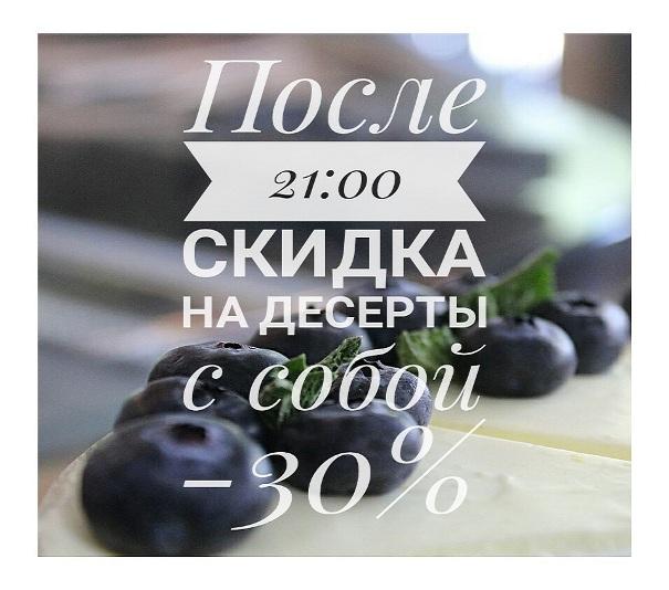Скидка на все десерты с собой — скидка 30% после 21:00!
