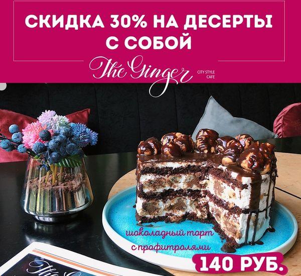 Скидка 30% на десерты с собой каждый день после 21:00!
