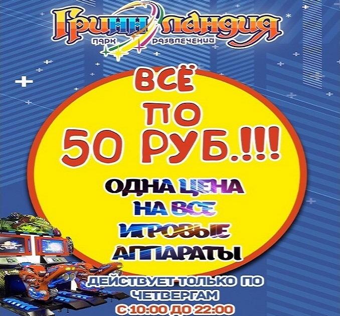 Одна цена на все игровые аппараты — 50 руб.!