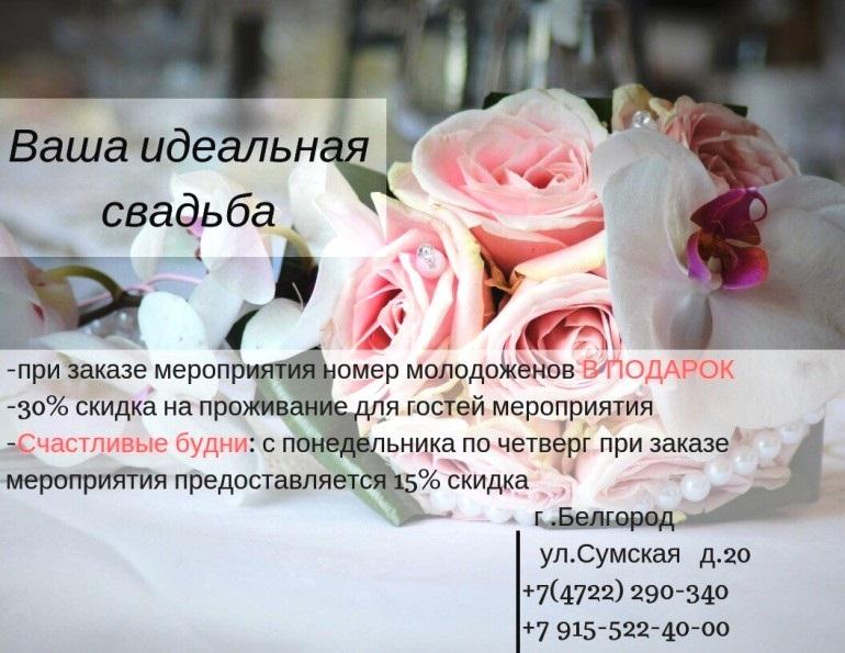 Предложения для молодоженов Ваша идеальная свадьба!