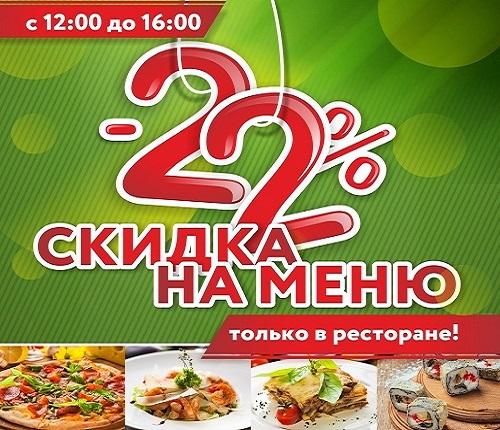 Скидка 22% на все меню c 12:00 до 16:00! Только в ресторане!