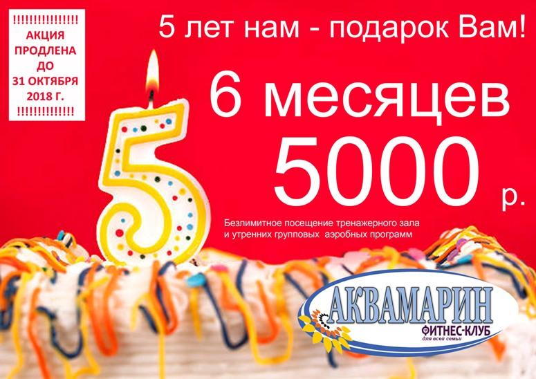 6 месяцев занятий за 5000 руб. до 31 октября!