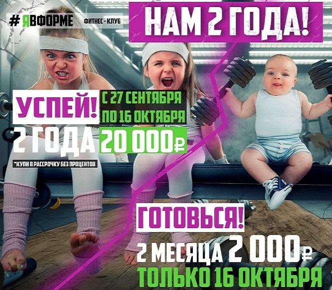 Абонемент на 2 месяца за 2000 руб и абонемент на 2 года за 20 000 руб.!