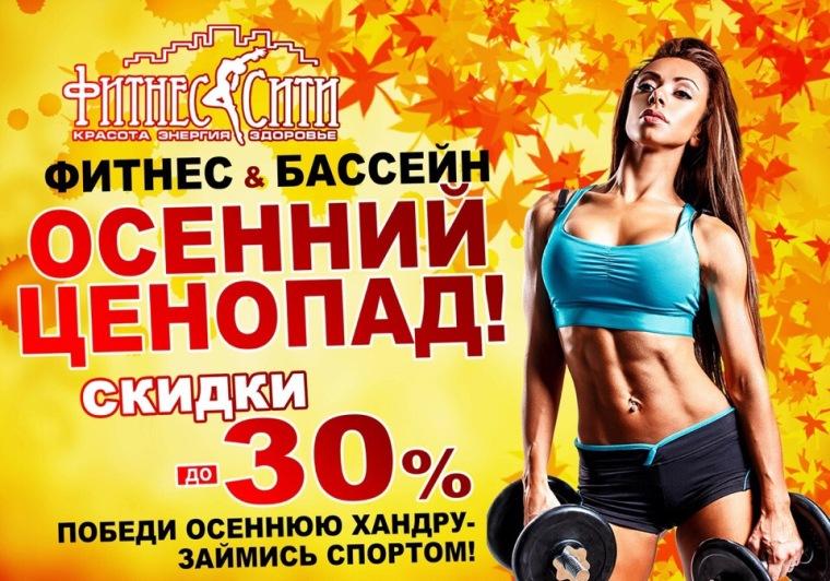 Осенний ценопад! Скидки до 30%! Фитнес + бассейн!