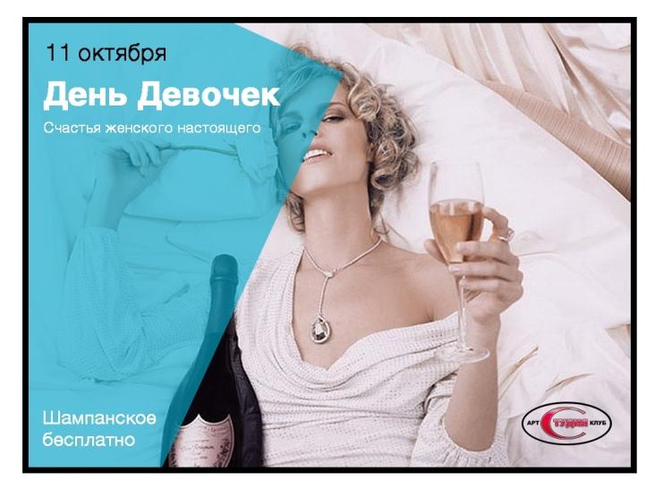 Бесплатный бокал шампанского в Международный день девочек!