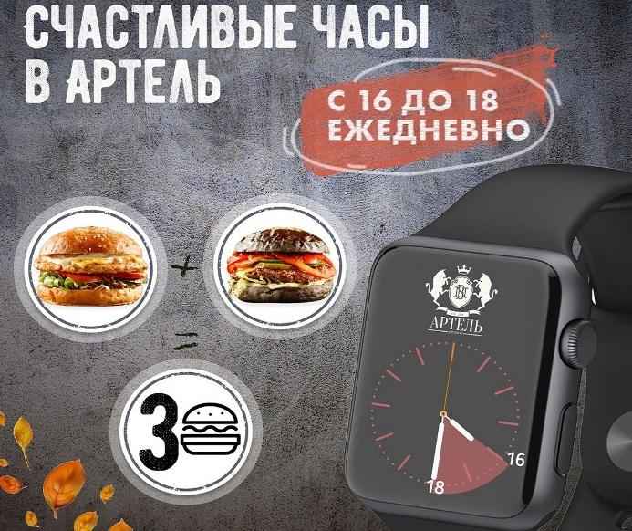 Акция Счастливые часы! Третий бургер в подарок!