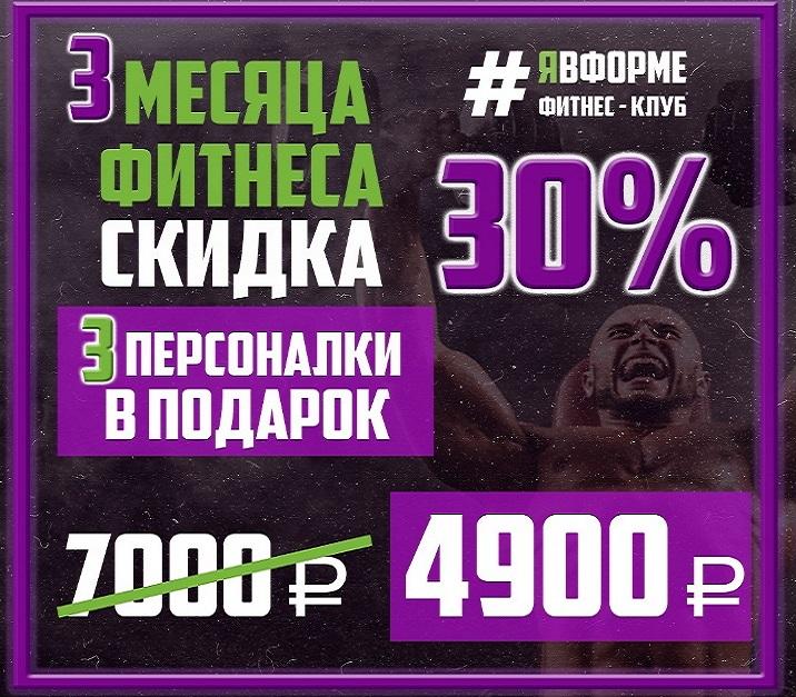 3 месяца фитнеса за 4900 руб.!