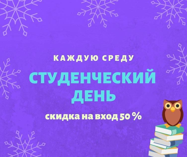 Скидка 50% на вход для студентов каждую среду!