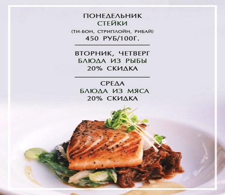 Скидка 20% на блюда из рыбы и мяса!