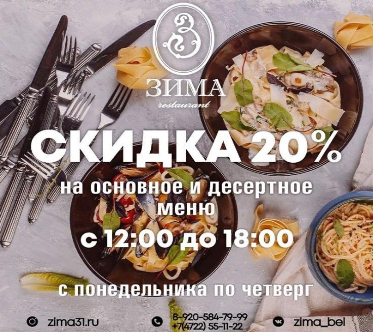 Скидка 20% на основное и десертное меню с 12:00 до 18:00!
