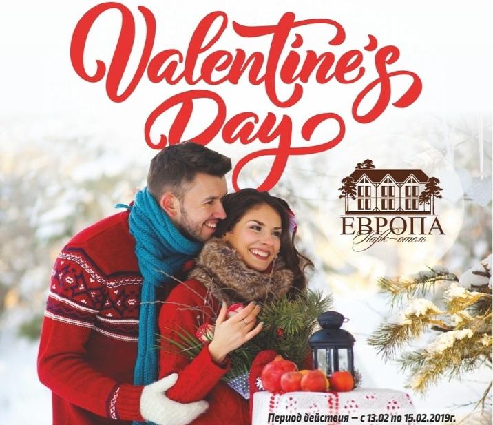 Праздничная акция ко Дню Святого Валентина