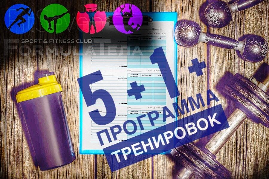 Акция 5+1+1 + программа тренировок!