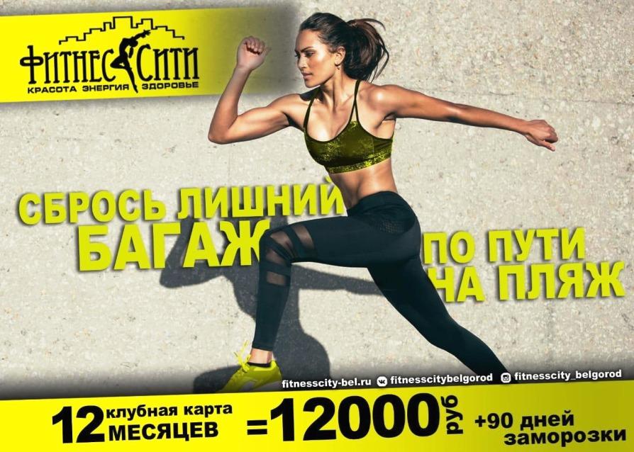 Клубная карта на 12 месяцев за 12 000 руб. + 90 дней заморозки!