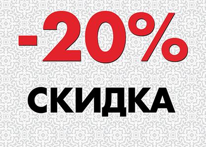 Скидки на блюда -20%!