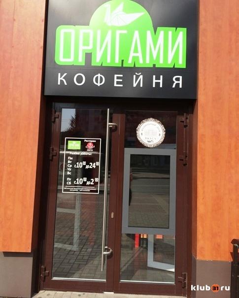 Оригами белгород кафе