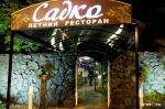 Садко на Корочанской Белгород