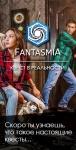 Fantasmia реалити-квест Белгород