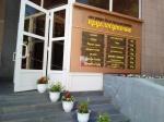 Центральный ресторан фасад  Белгород