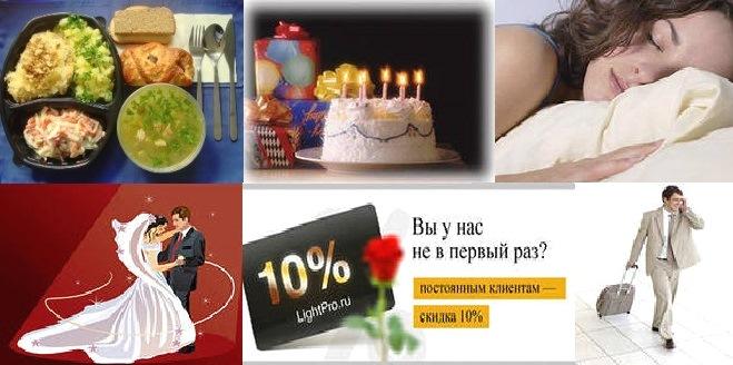 Специальное предложение Свадебное, специальное предложение Постоянный гость, акция Дарим подарки!