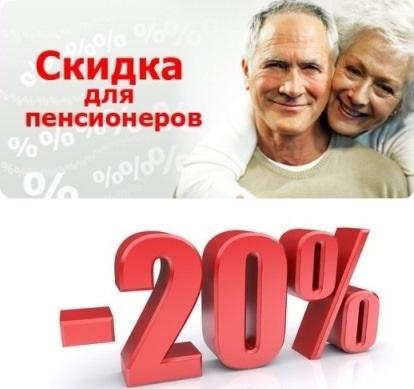 Скидки 20% для пенсионеров!