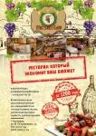 Ресторан Генацвале Белгород