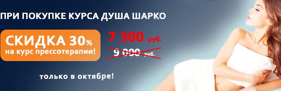 При покупке курса душа Шарко вы получаете скидку 30% на курс прессотерапии!