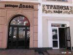 Кафе Трапеза фасад Белгород