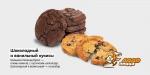 Шоколадный и ванильный кукисы