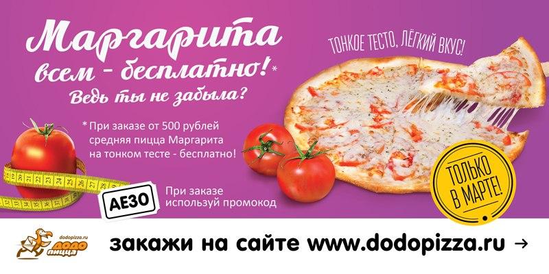 Мартовская акция от Додо пиццы!