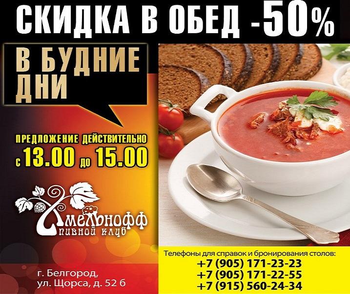 Скидка на обеды 50% в будние дни!